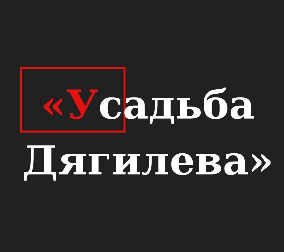 Усадьба Дягилева